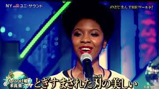 Uni.Sound // Mononoke Hime // Nodojiman the World - Nippon TV)
