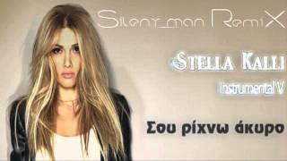 Stella Kalli - Sou Rixno Akiro (Silentman Remix) [Instrumental V]