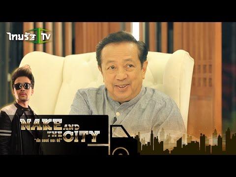 "Nake and The City | ""ดำรง พุฒตาล"" บุคคลคุณภาพของวงการโทรทัศน์ไทย (1) | 21-07-58 | 2/4"