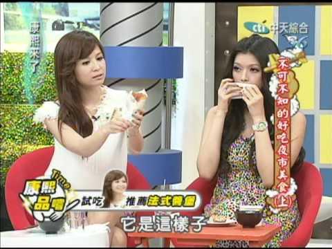 2012.05.23康熙來了完整版 不可不知的好吃夜市美食《上》