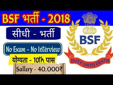 BSF Direct Recruitment || BSF सीधी भर्ती - 2018 || Selection Process #How to #Cut Off #Boran Sir