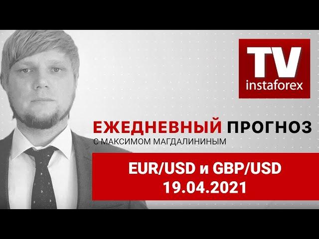 Давление на евро возвращается. Фунт смотрит на новые максимумы. Видео-прогноз форекс на 19 апреля