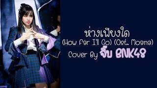Jib BNK48 - ห่างเพียงใด (How Far I'll Go) Ost. Moana