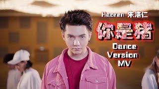 朱浩仁【你是猪】舞蹈版 Official MV ft. ODD Dance School