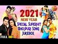 Bhojpuri Top 10 Nonstop Party Songs 2021 | New Year Special Hit Bhojpuri Songs Jukebox Khesari Pawan