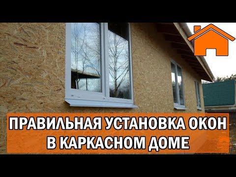 Kd.i: ч. 6.0 Правильная установка окон в каркасном, деревянном доме ч2.