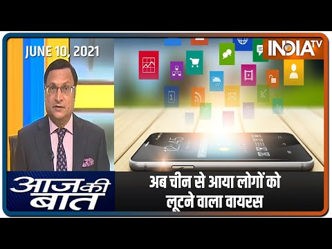 Aaj Ki Baat: How 5 lakh Indians were duped of thousands of crores through Chinese apps