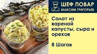 Салат из вареной капусты, сыра и орехов . Рецепт от шеф повара Максима Григорьева