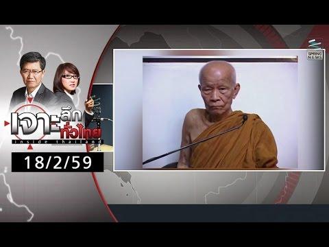 """เจาะลึกทั่วไทย 18/2/59 : """"หลวงตามหาบัว"""" เคยกล่าวถึง มส. อย่างไร ?"""