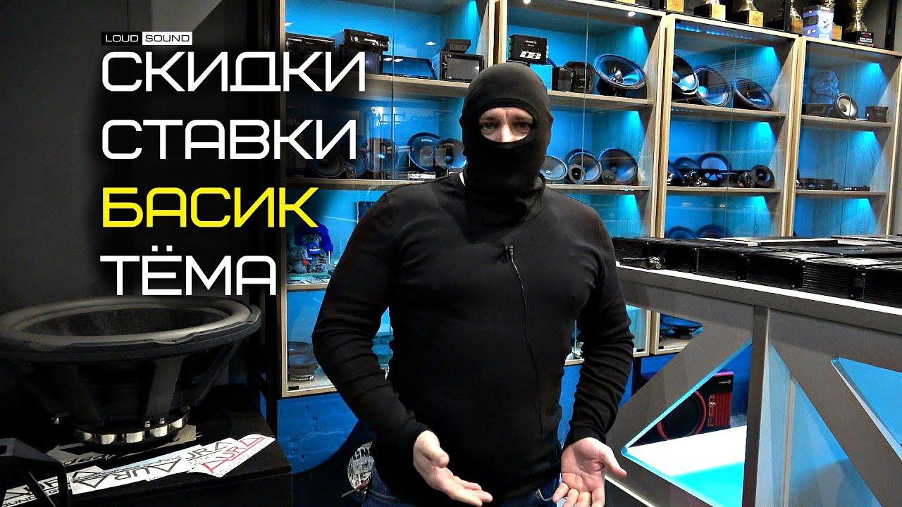 ДИКИЕ СКИДКИ. Артём Лымарь. Басик про ставки. Вечер в магазине LOUD SOUND.