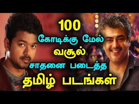 Kollywood Box Office 100 Crore Club Tamil Movies #Kollywood #tamilcinema