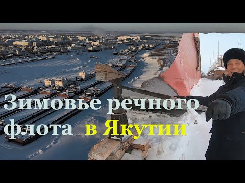 Как в Якутии зимует речной флот. Выморозчики часть 2.