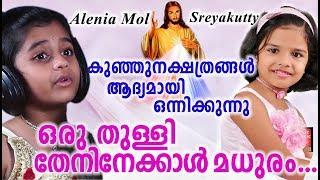 Oru thulli theninekkal # Christian Devotional Songs Malayalam 2018 # Hits Of Sreyakutty