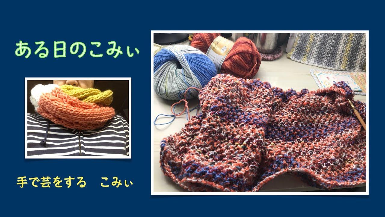 ある日のこみぃ【本日の手芸】today's handicraft