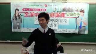 第十二屆基本法多面體全港中學生辯論賽粵語組新界西賽區準決賽(2)