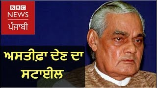 Atal Bihari Vajpayee tells how to give resignation: BBC NEWS PUNJABI