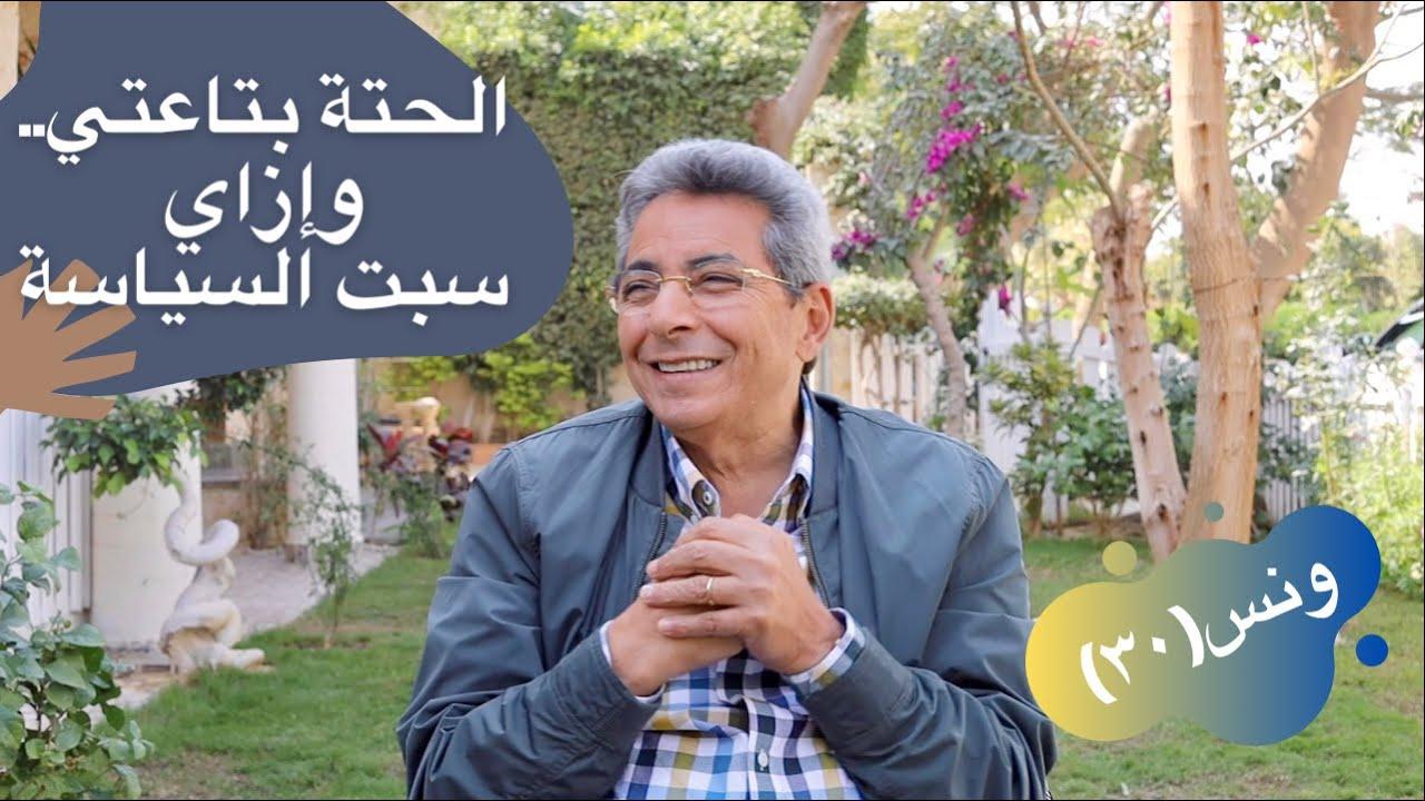 ونس  محمود سعد: امبارح بس لقيت (الحتة بتاعتي) وازاي سبت السياسة وعملت باب الخلق (٣٠)