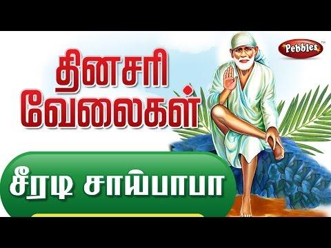 தினசரி வேலைகள் | Sai Baba Tamil Stories - YouTube