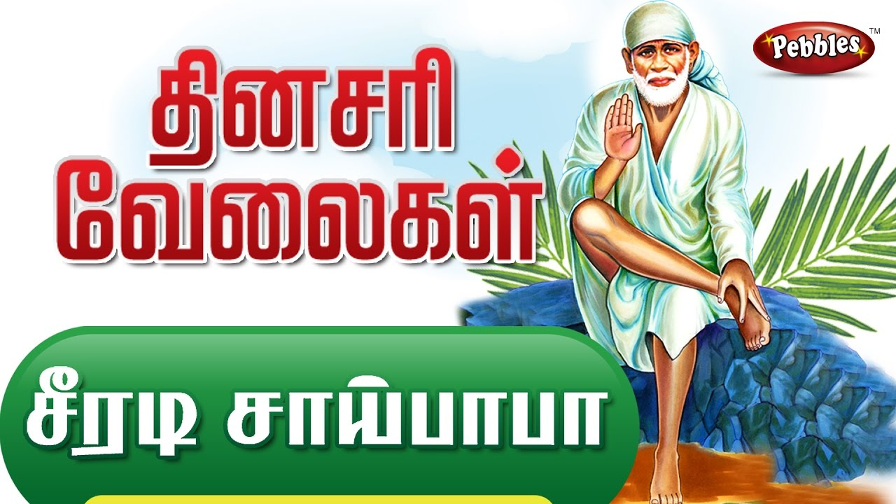 தினசரி வேலைகள்   Sai Baba Tamil Stories