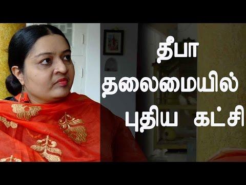 New Political party Under Deepa ( Jayalalitha's Niece -) Supporters Demand - Im Waiting - Deepa