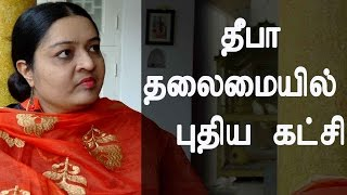 New Political party Under Deepa ( Jayalalitha's Niece -) Supporters Demand - Im Waiting - Deepa
