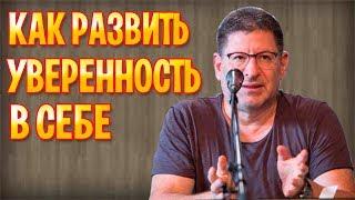Михаил Лабковский - КАК РАЗВИТЬ УВЕРЕННОСТЬ В СЕБЕ