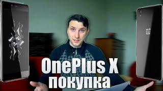 vLOG: OnePlus X Onyx покупка / обзор #1