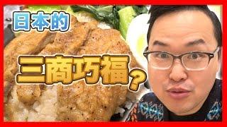 日本的三商巧福跟台灣的有什麼不一樣?今年的年夜飯就決定是你啦!《阿倫來吃喝》
