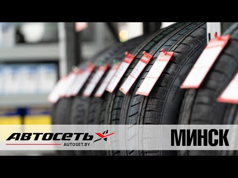 Автосеть Минск на Сердича – магазин шин и дисков