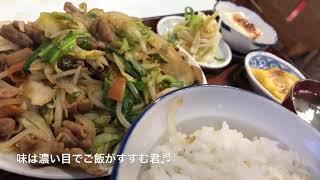 何時や食堂(栃木県那須塩原市)もつ炒め定食