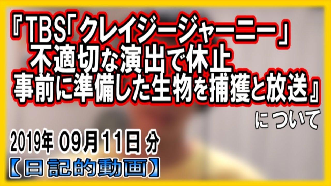 Badhop 動画 ジャーニー クレイジー
