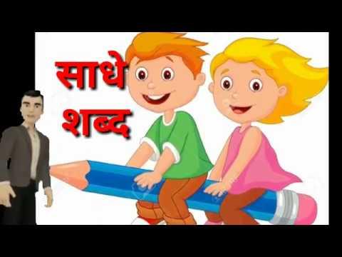 Marathi Reading Words Simple Words
