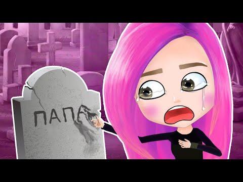 Ужасная история моей семьи Анимация NaStik