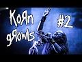 Korn Growls 2 mp3