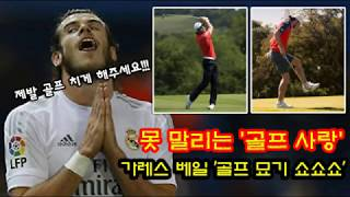 축구만큼 골프를 사랑하는 남자 가레스 베일 '매직 퍼트…