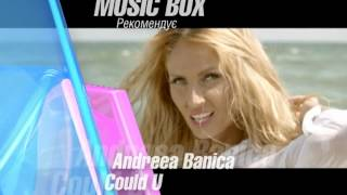 Music Box UA recommends vol. 2