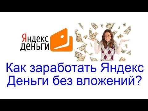 получить бонус яндекс деньги за регистрацию