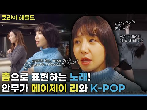 Exploring the art of K-pop dance with May J. Lee
