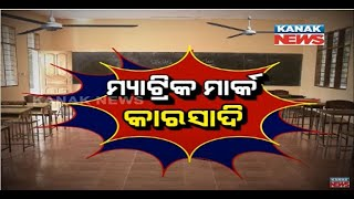 Matric Mark Evaluation: Loka Nakali Katha Asali | Kanak News