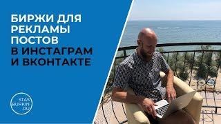 Как обойти маркет платформу и администраторов пабликов при рекламе постов в Инстаграм и Вконтакте