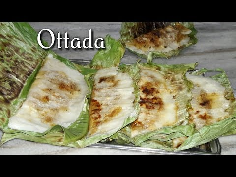 Ottada | ഓട്ടട | healthy tea time snacks | traditional snack