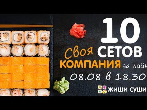 """10 сетов """"Своя компания"""" за лайк"""