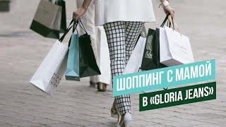 Шоппинг с мамой в магазине Gloria Jeans