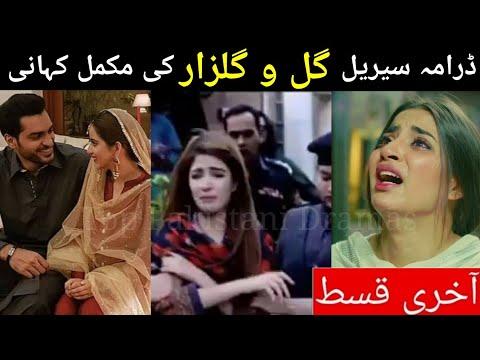 Gul-O-Gulzar Full Story || آخری قسط || Gulo Gulzar Last Episode  ||Gulo Gulzar| Top Pakistani Dramas