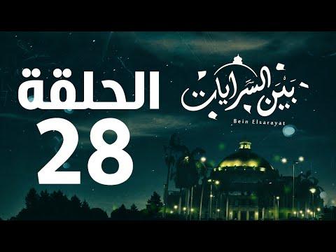 مسلسل بين السرايات HD - الحلقة الثامنة والعشرون ( 28 )  - Bein Al Sarayat Series Eps 28