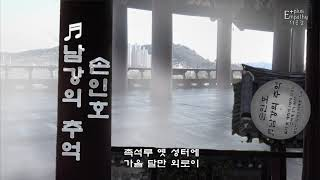 #손인호의_엘피판 ♬남강의 추억(가사 자막)▷무적인 작…