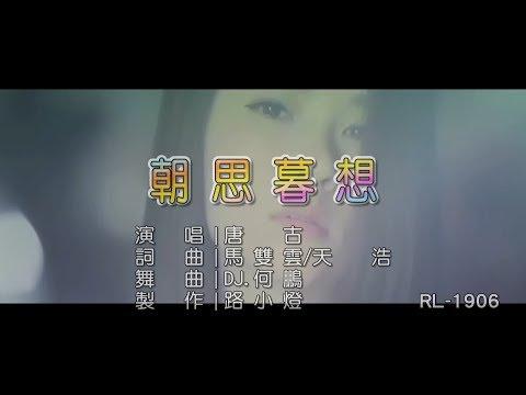 唐古 | 朝思暮想 | (DJ版) | (1080P)KTV