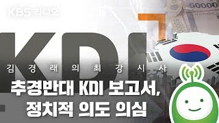 """[김경래의 최강시사] 주진형 """"추경반대 KDI 보고서, 정치적 의도 의심"""""""