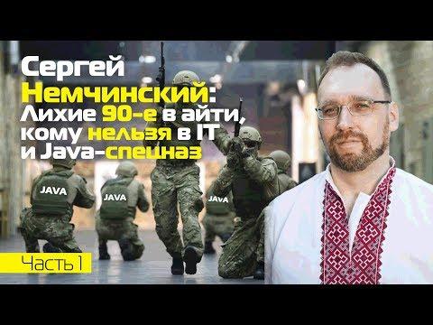 Сергей Немчинский: Лихие