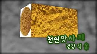 여성미백맛사지가루 건강환 양동시장정훈제분소